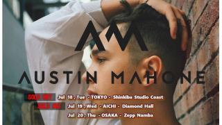 【イベント情報・当日券? 7/18~】AUSTIN MAHONE JAPAN TOUR 2017