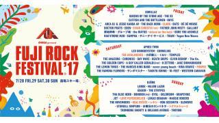 【イベント情報・当日券 7/28~】FUJI ROCK FESTIVAL 17