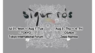 【イベント情報・当日券 7/31~】AN EVENING WITH SIGUR RÓS