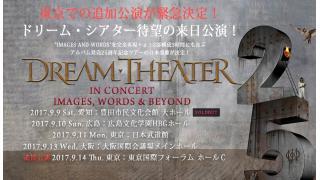 """【イベント情報・当日券 9/9~】DREAM THEATER """"IMAGES AND WORDS"""" JAPAN TOUR 2017"""