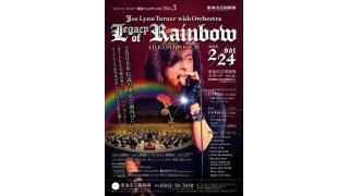 """【イベント情報・2/24】JOE LYNN TURNER WITH ORCHESTRA / LEGACY OF """"RAINBOW"""""""