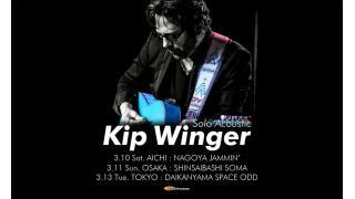 【イベント情報・3/10~】KIP WINGER SOLO ACOUSTIC SHOW IN JAPAN