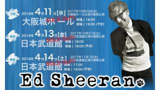 【イベント情報・4/11~・SOLDOUT】ED SHEERAN LIVE IN JAPAN 2018
