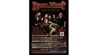 【イベント情報・4/16~】ROYAL HUNT JAPAN TOUR 2018