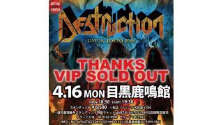 【イベント情報・4/16】DESTRUCTION LIVE IN TOKYO 2018