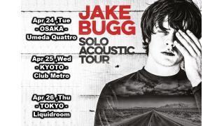 【イベント情報・4/24~】JAKE BUGG JAPAN TOUR 2018