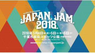 【情報・5/4~】JAPAN JAM 2018