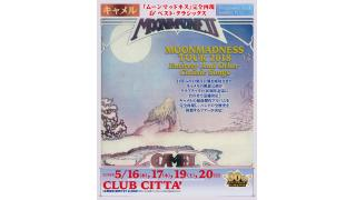 """【イベント情報・当日券・5/16~】CAMEL """"MOONMADNESS"""" TOUR2018"""