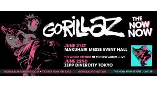 """【イベント情報・6/21~】GORILLAZ """"THE NOW NOW"""" TOUR IN JAPAN 2018"""