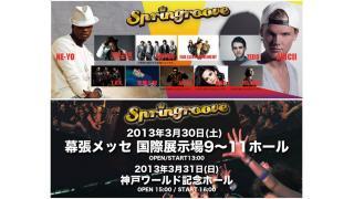 【イベント情報・追記3/16】SPRINGROOVE 2013