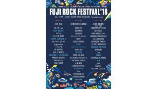 【イベント情報・7/27~】FUJI ROCK FESTIVAL 2018