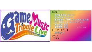 【イベント情報】東京音協 創立50周年記念イベント『ゲームミュージック トリビュートライブ』