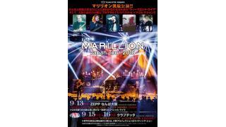 【イベント情報・9/13~・当日券】MARILLION JAPAN TOUR 2018