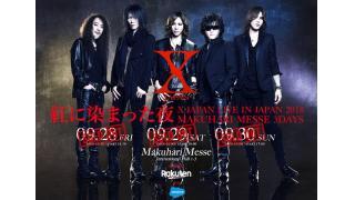 【イベント情報・9/28~・当日券】X JAPAN LIVE 日本公演 2018 〜紅に染まった夜〜 MAKUHARI MESSE 3DAYS