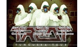 """【イベント情報・10/4~・当日券】TREAT """"TUNGUSKA"""" JAPAN TOUR 2018"""