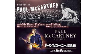 """【イベント情報・10/30~】PAUL McCARTNEY """"FRESHEN UP"""" TOUR"""