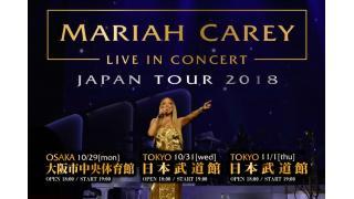 【イベント情報・10/29~・当日券】MARIAH CAREY JAPAN TOUR 2018