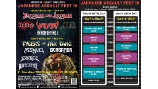 【イベント情報・11/3~・当日券】JAPANESE ASSAULT FEST 2018