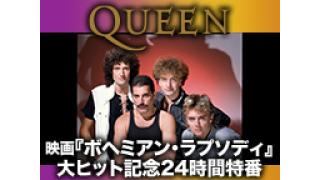 【NEWS・11/24】ニコ生 QUEEN 24時間特番