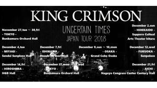 【イベント情報・11/27~・当日券】KING CRIMSON UNCERTAIN TIMES JAPAN TOUR 2018
