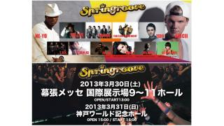 【イベント情報・追記3/25】SPRINGROOVE 2013
