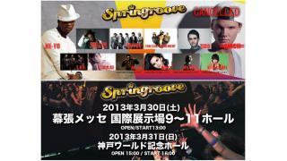 【イベント情報・重要】SPRINGROOVE 2013