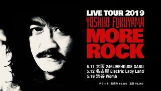 """【ライブレポ】福山芳樹 """"MORE ROCK"""" TOUR 2019 (2019.05.19)"""