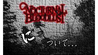 【動画紹介・雑談】NOCTURNAL BLOODLUST について...