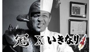 【NEWS・動画紹介】冠徹弥、いきなり!ステーキのナレーションしてた。