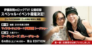 【動画紹介】MICHAEL SCHENKER X 伊藤政則 トークショー