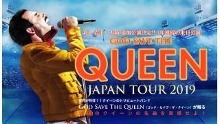 【ライブレポ】GOD SAVE THE QUEEN JAPAN TOUR 2019 (2019.07.05)