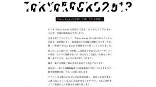 【イベント情報・重要】TOKYO ROCKS 2013