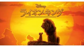 【レポート】ライオン・キング THE LION KING (映画/吹替)