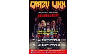 """【ライブレポ】CRAZY LIXX """"FREEDOM FORCES"""" JAPAN TOUR 2019 (2019.09.25)"""