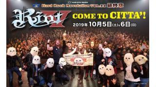 【ライブレポ】RIOT 2019 (2019.10.06)