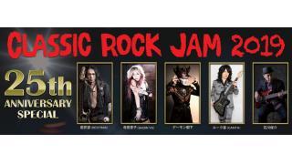 【ライブレポ】CLASSIC ROCK JAM 2019 25TH ANNIVERSARY SPECIAL (2019.11.24)