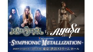【イベント情報・1/12,13】MAJESTICA VS AYASA -SYMPHONIC METALLIZATION-