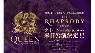 """【イベント情報・1/25-30】QUEEN + ADAM LAMBERT """"THE RHAPSODY TOUR"""""""