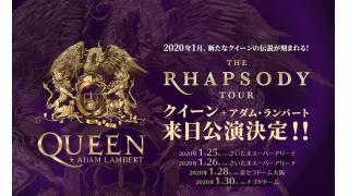 """【ライブレポ】QUEEN + ADAM LAMBERT """"THE RHAPSODY TOUR"""" (2020.01.25)"""