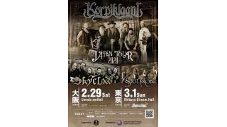 【イベント情報・2/29~・当日券】KORPIKLAANI JAPAN TOUR 2020
