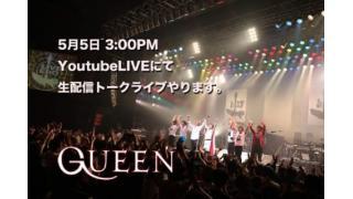 【NEWS・5/5】GUEEN トーク・ライブ