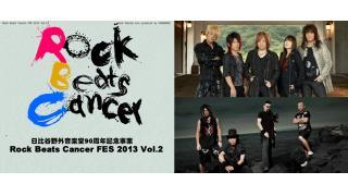 【イベント情報】ROCK BEATS CANCER FES VOL.2