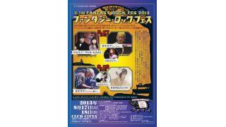 【イベント情報】ファンタジー・ロック・フェス 2013