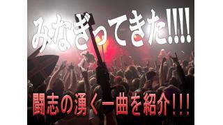 【みなぎってきた・動画紹介】TURISAS「BATTLE METAL」