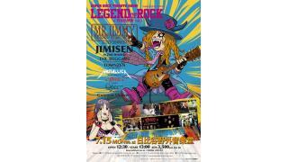 【イベント情報】LEGEND OF ROCK AT 日比谷野音 VOL.5