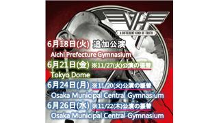 【動画紹介】VAN HALEN - JAPAN TOUR 6/21 TOKYO