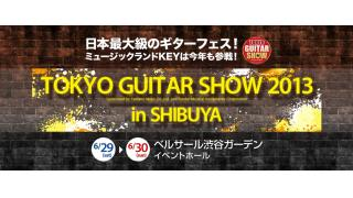 【イベント情報】TOKYO GUITAR SHOW 2013