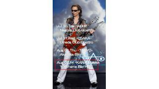 【イベント情報・追記 6/28】STEVE VAI JAPAN TOUR 2013