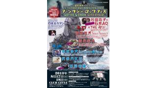 【ライブレポ】ファンタジー・ロック・フェス 2013 (8/18)