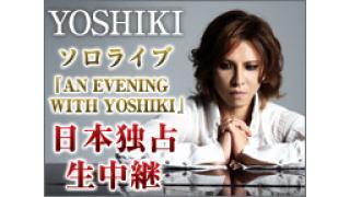 【NEWS】YOSHIKI の米ソロ公演が、ニコ生公式放送されるとか。